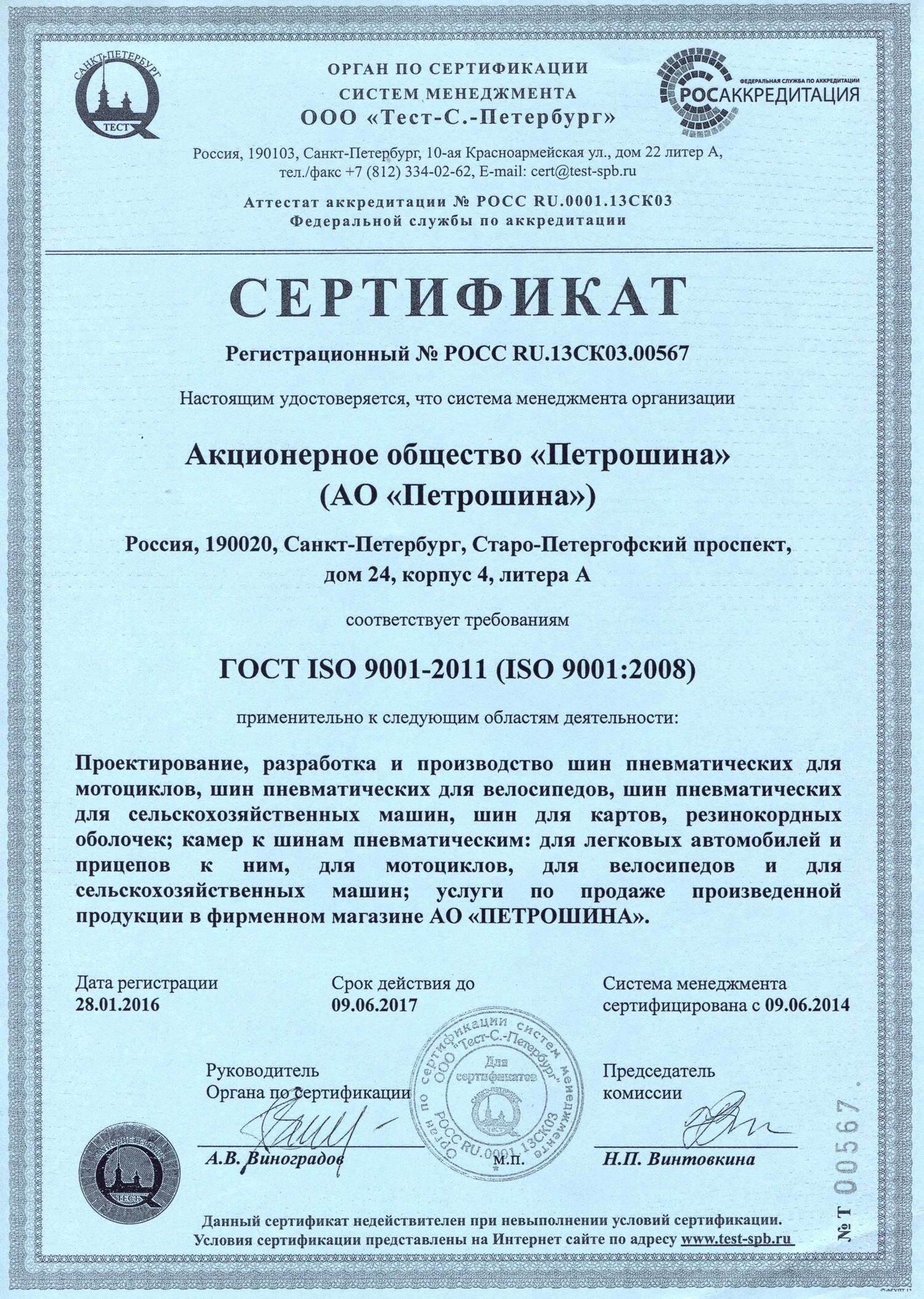 купить сертификат ИСО 9001 2017 в Щекино